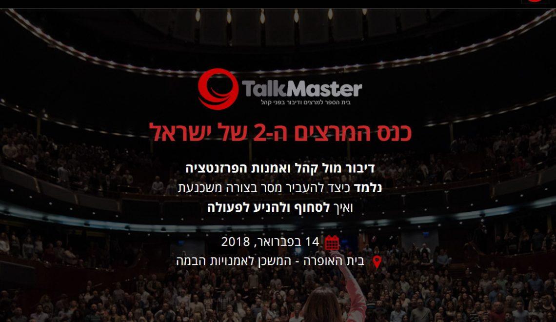 מחירים מיוחדים לכנס המרצים TalkMaster לחברי AV
