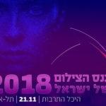 כנס הצילום של ישראל – 21.11.2018