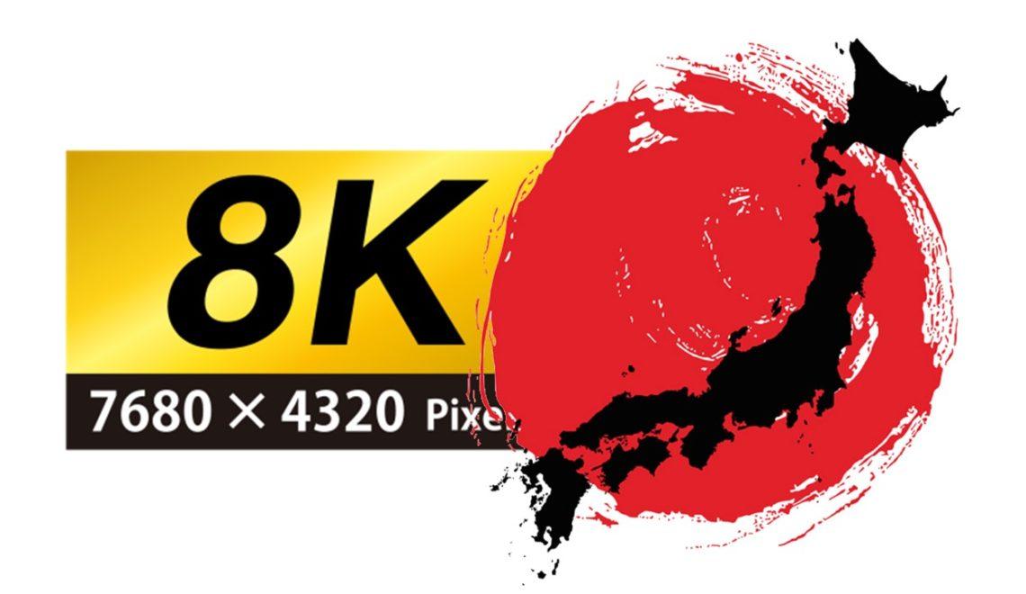 יפן החלה לשדר ב8k